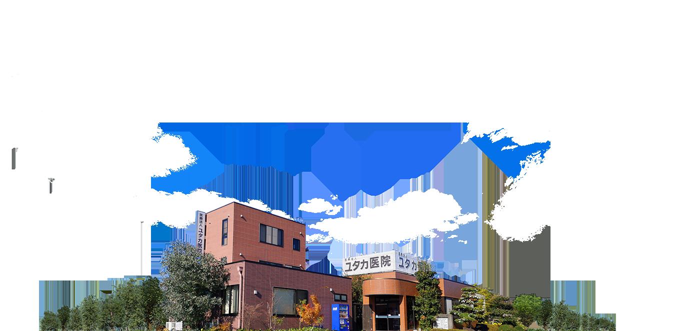 ユタカ医院